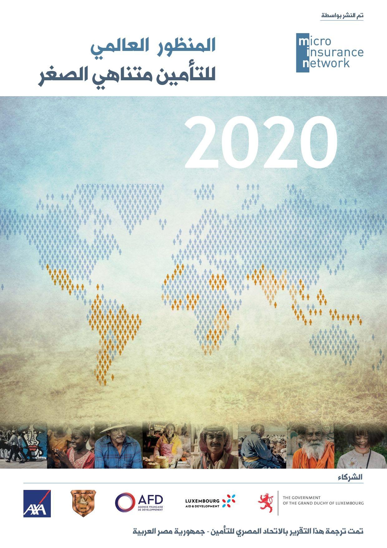 MiN-Landscape-2020-ARABIC_vf-1 (1)_page-0001.jpg